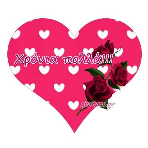 ροζ καρδια λουλουδι