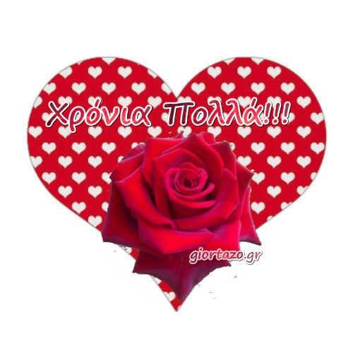 κοκκινη καρδια λουλουδι