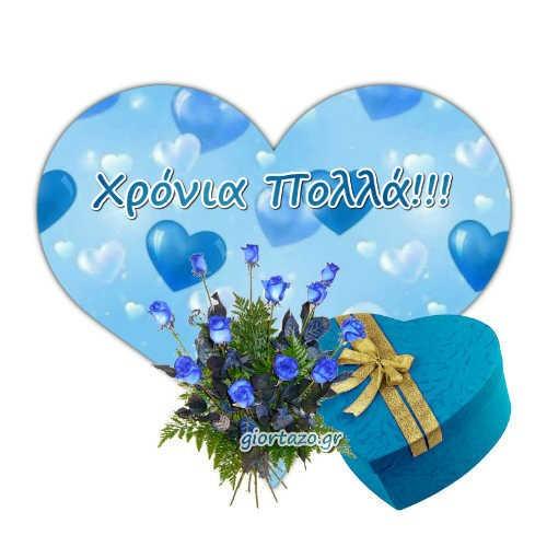 μπλε καρδια δωρο