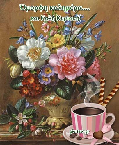 Καλή Κυριακή καφές λουλούδια