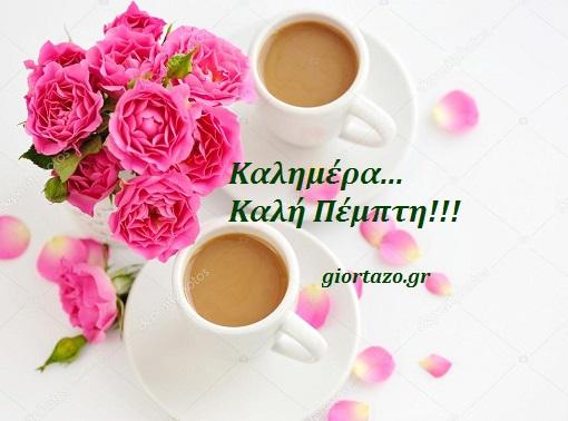 Καλή Πέμπτη ροζ λουλούδια καφές