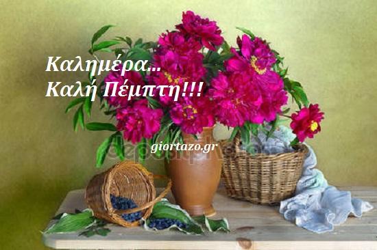 Καλή Πέμπτη λουλούδια