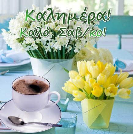 Καλό Σαβ/κο καφές λουλούδια