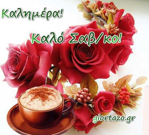Καλο σαβ/κο λουλουδια καφες
