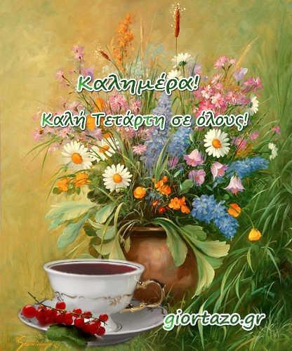 Καλή Τετάρτη λουλούδια καφές