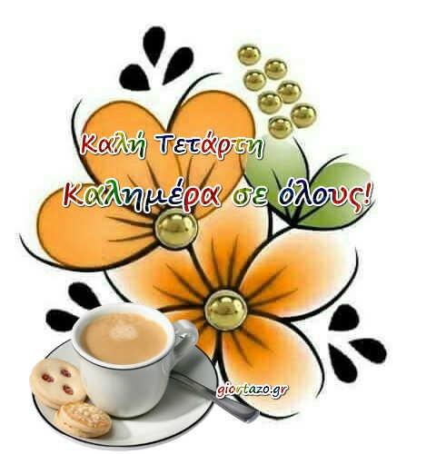 καλημερα λουλουδια καφες