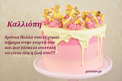 Καλλιόπη Χρόνια πολλά σου εύχομαι