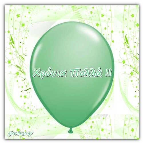 πρασινο μπαλονι