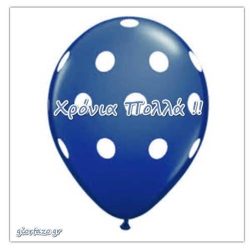Χρόνια Πολλά Με Μπαλόνια