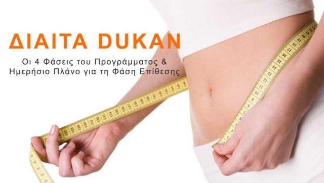 Δίαιτα Dukan