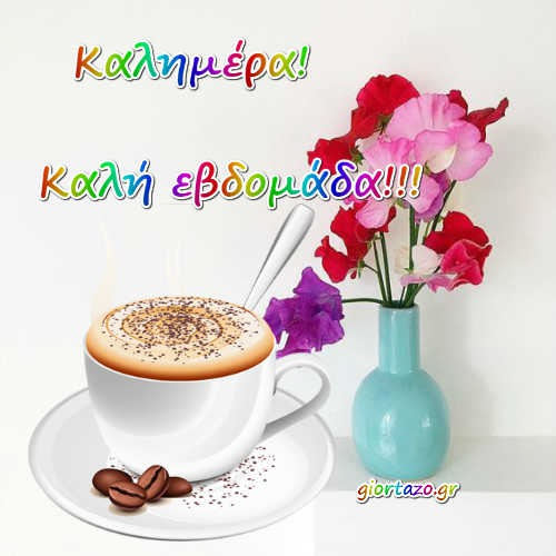 καφές λουλούδια