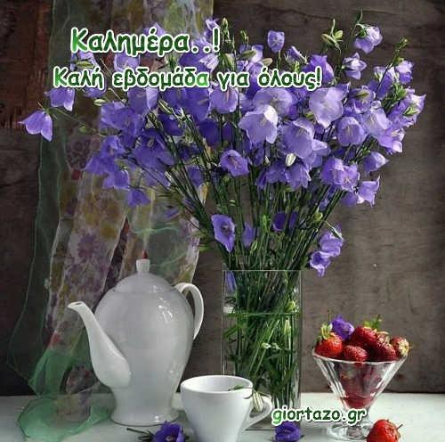 πρωινο με λουλουδια
