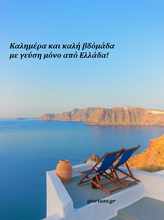 γεύση μόνο απο Ελλάδα