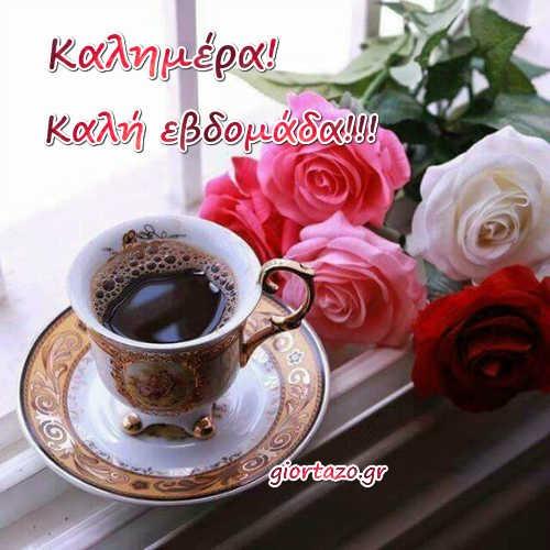 Καλημέρα καλή εβδομάδα φίλοι μου