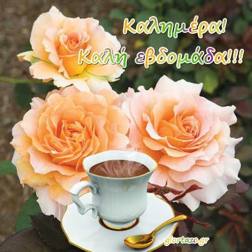 Καλημέρα καλή εβδομάδα ευχές σε εικόνες