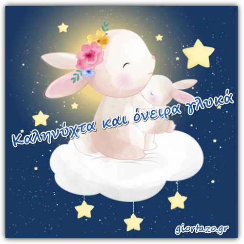 Καληνύχτα και όνειρα γλυκά