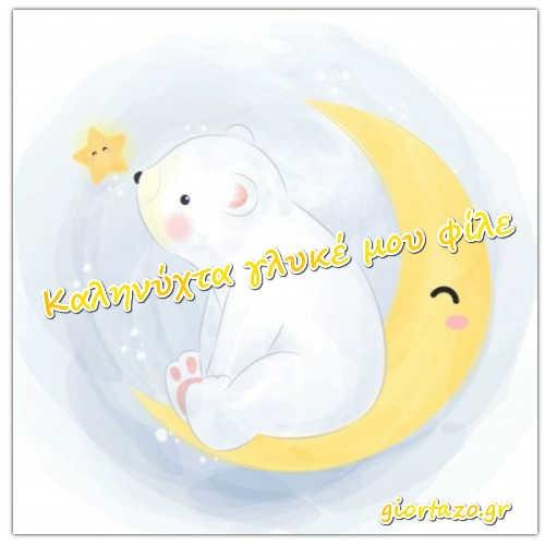 Καληνύχτα γλυκέ μου φίλε