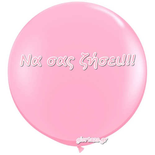 Μπαλόνια ευχές για νεογέννητο