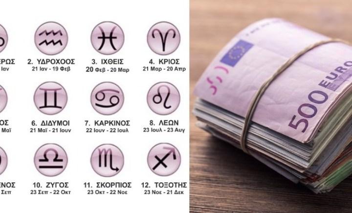 Τα ζώδια που τραβούν τα ευρώ σαν μαγνήτης