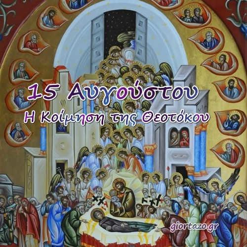 Read more about the article Ο Δεκαπενταύγουστος είναι η μέρα εορτής της Κοιμήσεως της Θεοτόκου