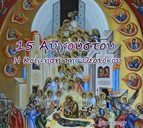 Ο Δεκαπενταύγουστος είναι η μέρα εορτής της Κοιμήσεως της Θεοτόκου