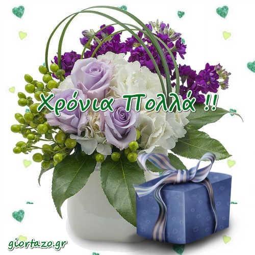 Λουλούδια Δώρο Καρδούλες