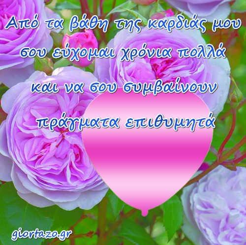 μπαλονι λουλουδια