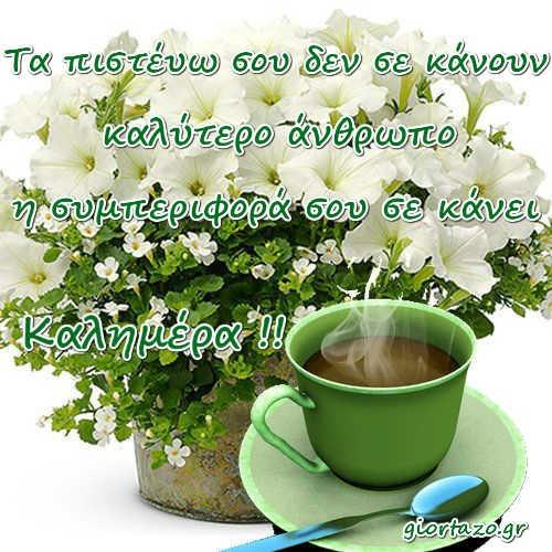 καφες λουλουδια