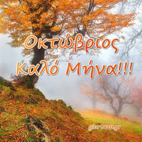 Οκτώβριος Καλώς Ήρθες Οκτώβρη Καλό Μήνα