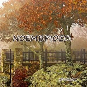 Εικόνες Για Τον Νοέμβριο Καλώς Ήρθες Νοέμβρη