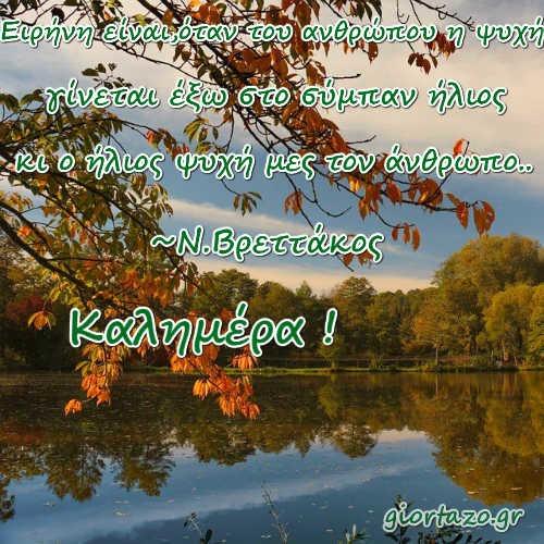 ~Ν.Βρεττάκος
