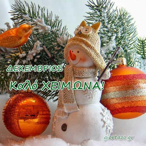 Δεκέμβριος Καλό Μήνα Καλώς Ήρθες Δεκέμβρη