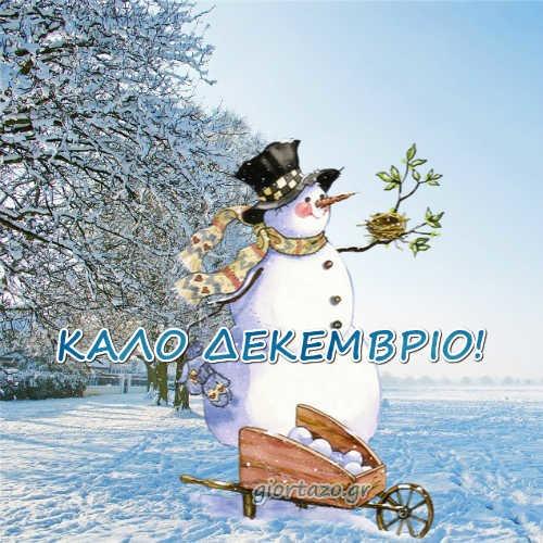 χιονανθρωπος χειμωνας