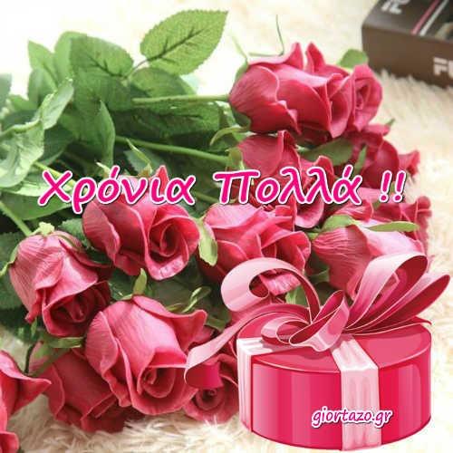 λουλουδια δωρο