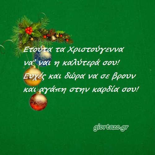 Ευχές και δώρα να σε βρουν