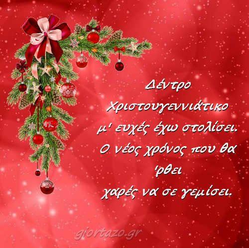Δέντρο Χριστουγεννιάτικο