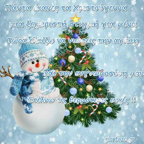 Χιονάνθρωπος Χριστουγεννιάτικο Δέντρο