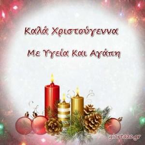 Read more about the article Καλά Χριστούγεννα Με Υγεία Και Αγάπη