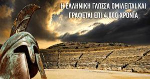 Αυτά είναι τα βασικά γνωρίσματα και οι ιδιότητες της Ελληνικής γλώσσας