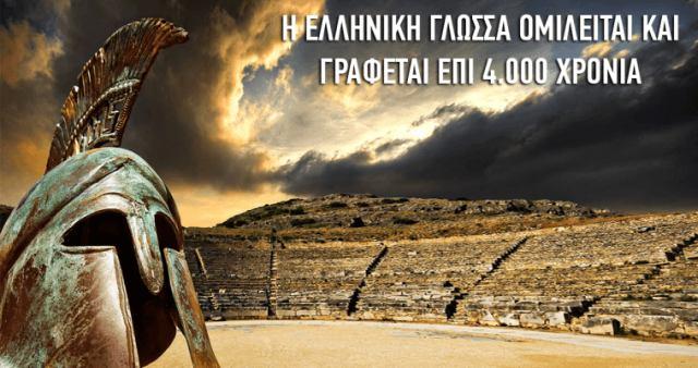 ιδιότητες της Ελληνικής γλώσσας