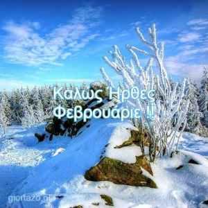 Read more about the article Φεβρουάριος Καλό Μήνα Καλώς Ήρθες Φεβρουάριε