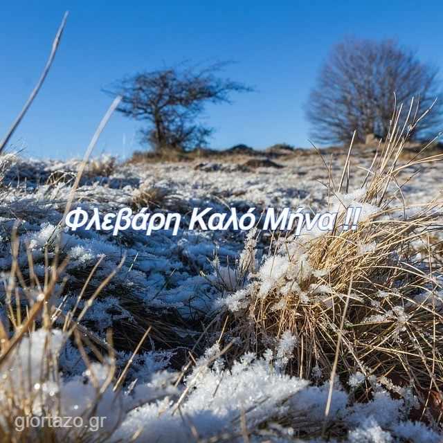 Εικόνες για τον Φεβρουάριο