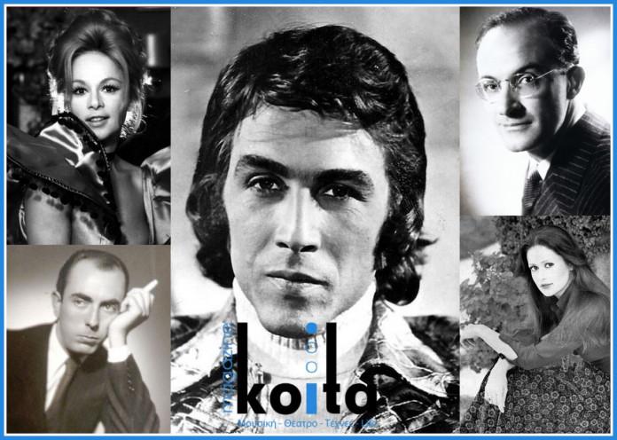 ζώδιο ανήκαν οι αγαπημένοι μας Έλληνες καλλιτέχνες
