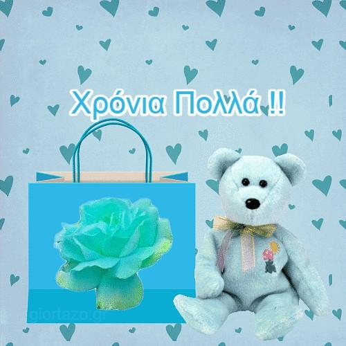 Αρκουδακι δωρο