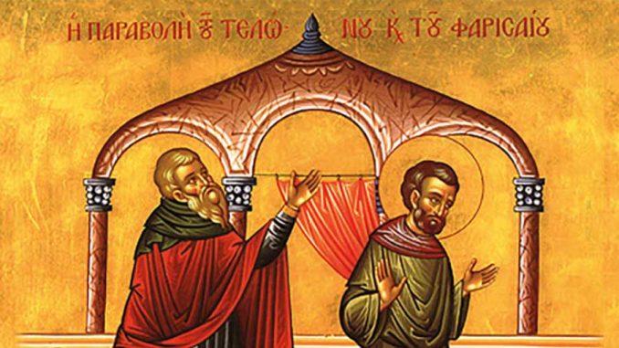 Κυριακή του Τελώνου και Φαρισαίου: Αρχή του κατανυκτικού Τριωδίου