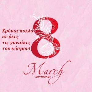 Read more about the article Ευχές για τη Γιορτή της Γυναίκας – Πρωτότυπες, Αστείες, Εύθυμες!