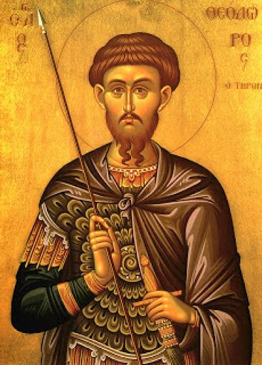 Read more about the article Το δια κολλύβων θαύμα του Αγ. Θεοδώρου του Τήρωνος