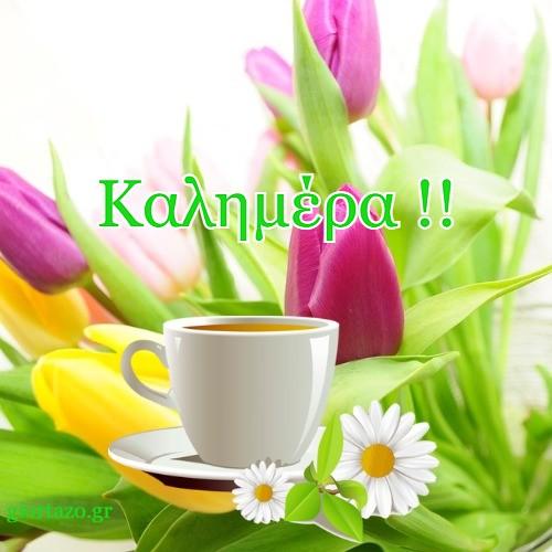 Εικόνες Για Καλημέρα Με Όμορφα Λόγια