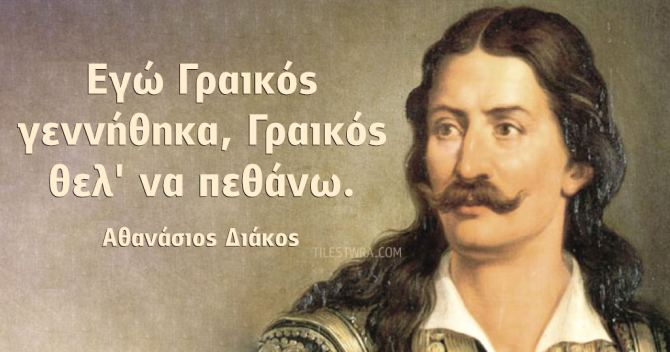 30 φράσεις αφιερωμένες για την Ελλάδα και τον ελληνισμό.