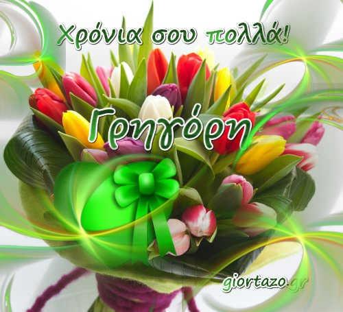 28 Μαρτίου 2021 Σήμερα γιορτάζουν οι: Γρηγόρης